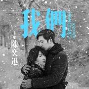 """Wo Men (""""Hou Lai De Wo Men"""" Dian Ying Zhu Ti Qu)"""