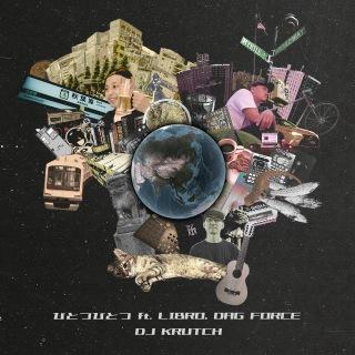 ひとつひとつ (feat. LIBRO & DAG FORCE)