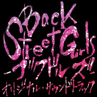 Back Street Girls-ゴクドルズ- オリジナル・サウンドトラック