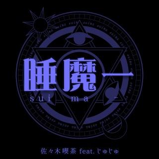 睡魔ー (feat. じゅじゅ)