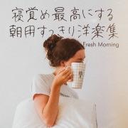 寝覚め最高にする朝用すっきり洋楽集 -Fresh Morning-
