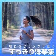 朝のランニングに聴くすっきり洋楽集 -Fresh Run-