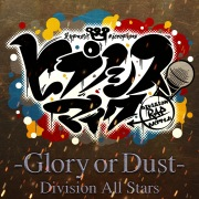 ヒプノシスマイク -Glory or Dust-