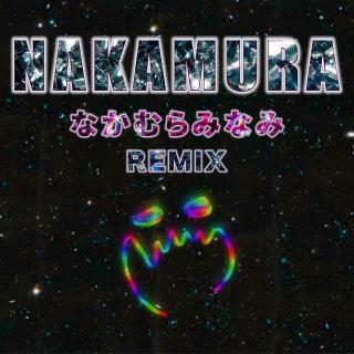 NAKAMURA (なかむらみなみ REMIX)