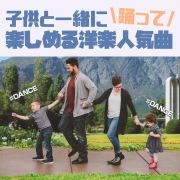 子供と一緒に踊って楽しめる洋楽人気曲 -♯DANCE-
