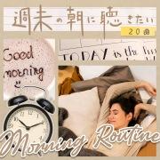 週末の朝に聴きたい20曲 -Morning Routine-