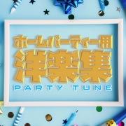 ホームパーティー用洋楽集 -PARTY TUNE-
