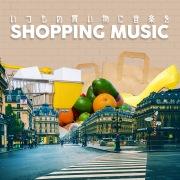 いつもの買い物に音楽を -Shopping Music-