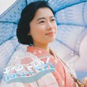 連続テレビ小説「おちょやん」オリジナル・サウンドトラック2&モア