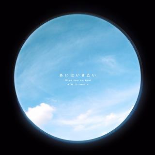あいにいきたい (feat. BASI, Chara, SIRUP, TENDRE & Ryo Konishi) [A.G.O remix]