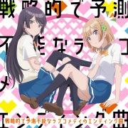 TVアニメ「幼なじみが絶対に負けないラブコメ」エンディングテーマ「戦略的で予測不能なラブコメディのエンディング曲」