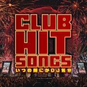 いつの間にかDJ気分 -Club Hit Songs-