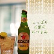 しっぽりお酒のおつまみ -A happy hour-
