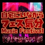 自宅にいながらフェス気分 -Music Festival-