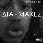 Diamaxes (EP)