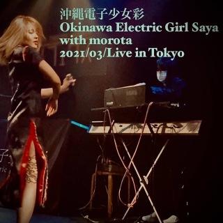 沖縄電子少女彩 with morota 2021/03/Live in Tokyo
