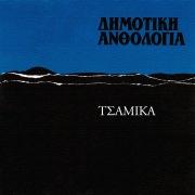 Dimotiki Anthologia - Tsamika