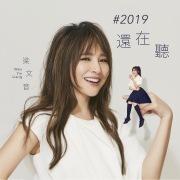 #2019 Hai Zai Ting