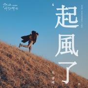 """Qi Feng Le (Dian Shi Ju """"Jia You Ni Shi Zui Bang De"""" Zhu Ti Qu)"""