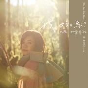 Wo Hao Ma ? - Tai Yang Ru Chang Sheng Qi