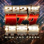 2021年爆アゲ洋楽集 -High and Fresh-