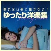 眠れない夜に聴きたい!ゆったり洋楽集 -Dreamy Sound-