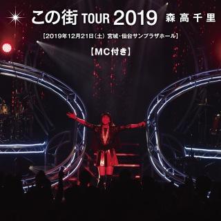 「この街」TOUR 2019 (MC付きノーカット完全版) [Live at 仙台サンプラザホール, 2019.12.21]
