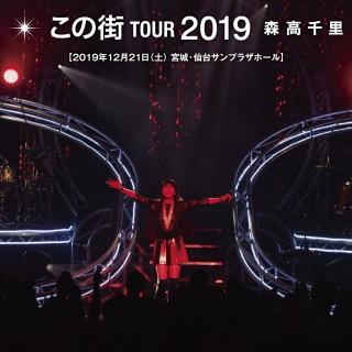 「この街」TOUR 2019 (Live at 仙台サンプラザホール, 2019.12.21)