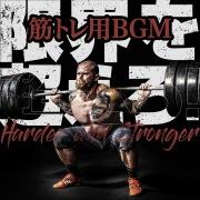 限界を超えろ!筋トレ用BGM -Harder and Stronger-