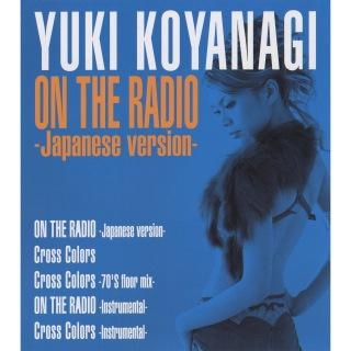 ON THE RADIO (日本語ヴァージョン)