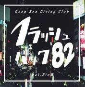 フラッシュバック'82 feat. Rin音
