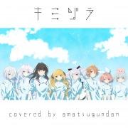 キミゾラ (Cover)