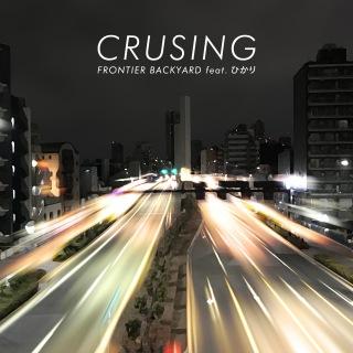 CRUISING (feat. ひかり)