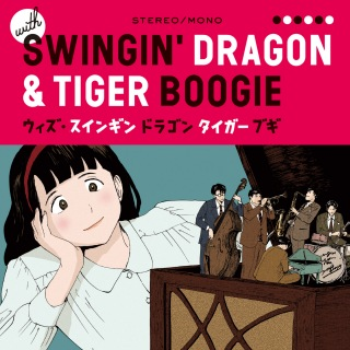 With Swingin' Dragon & Tiger Boogie