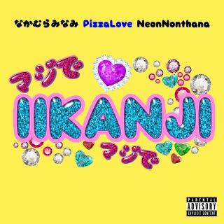 IIKANJI (feat. なかむらみなみ & Neon Nonthana)