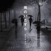 雨のいたずら