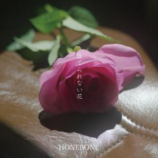 捨てられない花