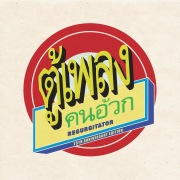 Tu-Plang (25th Anniversary Edition)