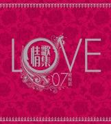 LOVE 07Qing Ge Ji Ya Zhou Pian