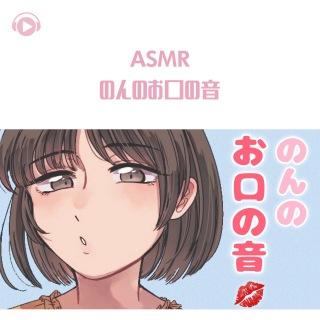 ASMR - のんのお口の音