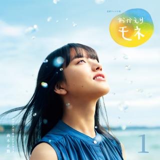 連続テレビ小説「おかえりモネ」オリジナル・サウンドトラック 1