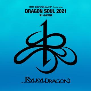 DRAGON SOUL 2021