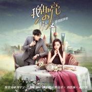 Wo De Piao Liang Peng You Dian Shi Yuan Sheng Dai