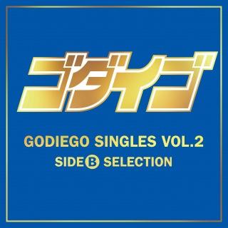 GODIEGO SINGLES VOL.2 -SIDE B SELECTION-