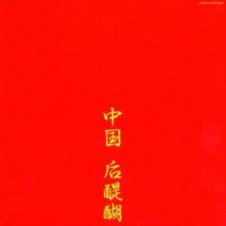 中国 后醍醐
