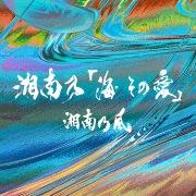 湘南乃「海 その愛」