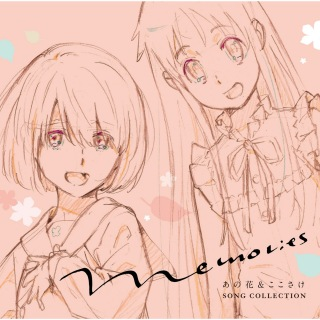 Memories 〜あの花&ここさけ SONG COLLECTION〜