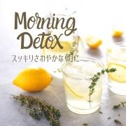 スッキリさわやかな朝に - Morning Detox