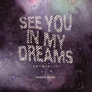 ゆめで逢いましょう ~see you in my dreams~