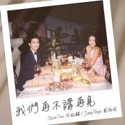 Wo Men Zai Bu Jiang Zai Jian